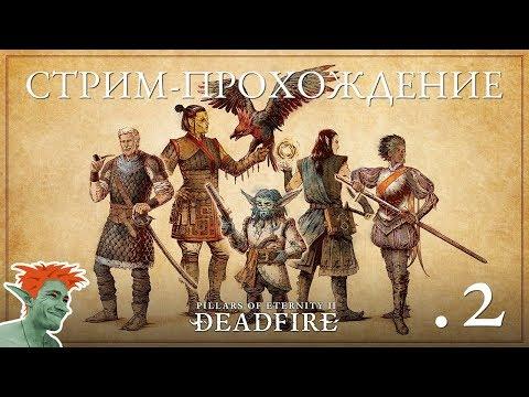 ✨ Новинка! Pillars of Eternity 2: Deadfire стрим-прохождение 2 Остров Маже