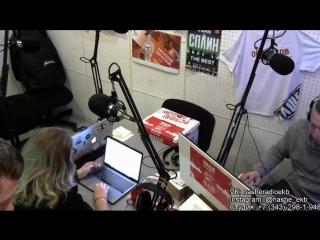 Live: НАШЕ Радио Екатеринбург 94.8 fm