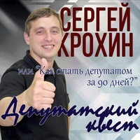 Сергей Крохин