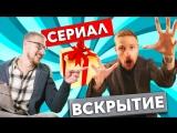 Костя Павлов Сериал вскрытие - 14 сезон пылесос