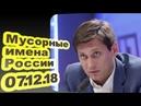 Дмитрий Гудков Мусорные имена России 07 12 18