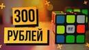 💡 Какой кубик Рубика 3х3 купить новичку в 2019 5 кубиков за 300 Р.