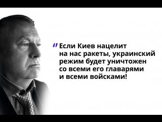 Если Киев нацелит на нас ракеты, украинский режим будет уничтожен со всеми его главарями и всеми войсками!