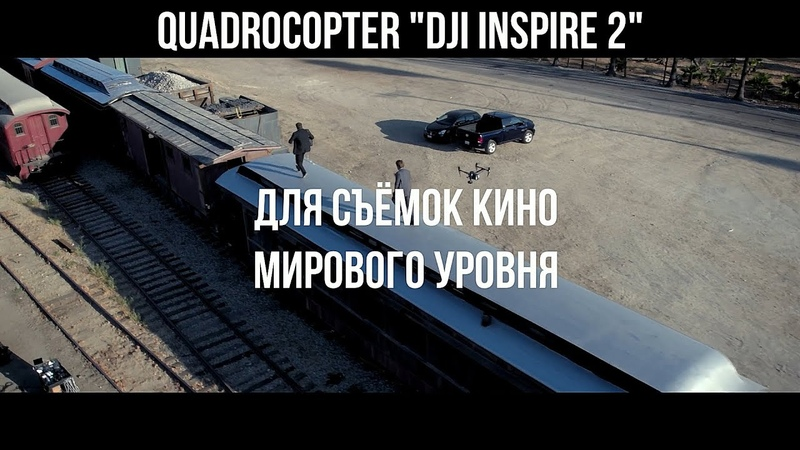 Квадрокоптер | дрон Dji Inspire 2, zenmuse x7 | аренда, прокат