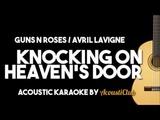 GUNS N ROSES AVRIL LAVIGNE - KNOCKIN' ON HEAVEN'S DOOR (Acoustic Karaoke)