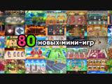Mario Party - 80 новых мини-игр