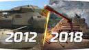 WOT 2012 vs WOT 2018 ● РАНЬШЕ БЫЛО ЛУЧШЕ? [ : wot-