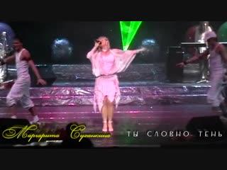 Маргарита СУХАНКИНА - Ты словно тень (Санкт-Петербург БКЗ, 16.11.2006)