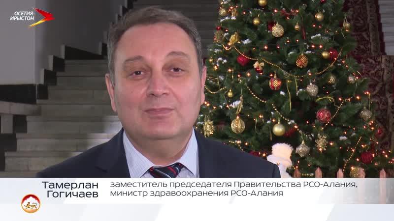 Новогоднее обращение министра здравоохранения РСО-Алания Тамерлана Гогичаева