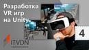 Разработка игр с виртуальной реальностью (VR) на Unity. Урок 4. Создание врагов