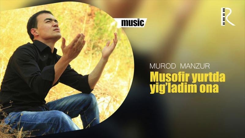 Murod Manzur - Musofir yurtda yig'ladim ona | Мурод Манзур - Мусофир 2 (music version)