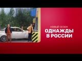 Однажды в России - Киберспорт