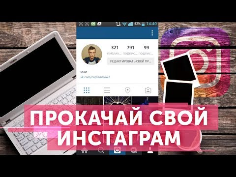 Как улучшить свой профиль в Инстаграм исправление ошибок на примере бизнес аккаунта