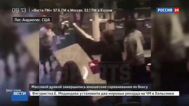 Новости на Россия 24 • В Лос-Анджелесе фанаты бокса устоили драку стульями после соревнований