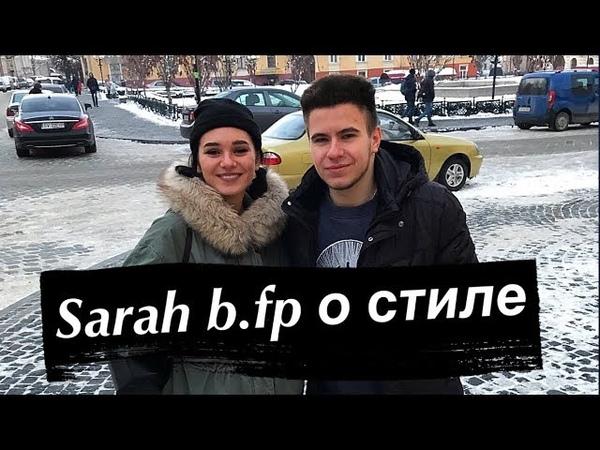 Sarah о стиле модный парень с Америки стильные люди Черновцов GIVEAWAY Стиль Улиц