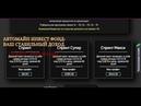 Автомайн Инвест Холдинг. Обзор тарифов и возможности заработка