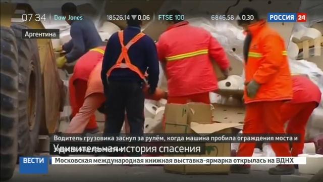 Новости на Россия 24 • В Аргентине водителя грузовика спасли с самого края пропасти