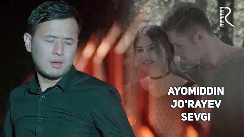 Ayomiddin Jo'rayev - Sevgi | Аёмиддин Жураев - Севги