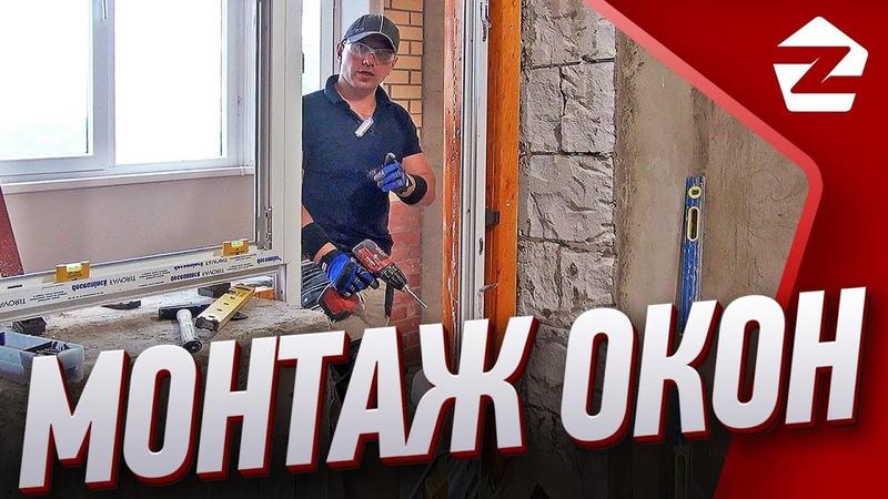 Монтаж пластиковых окон. Установка от Алексея Земскова