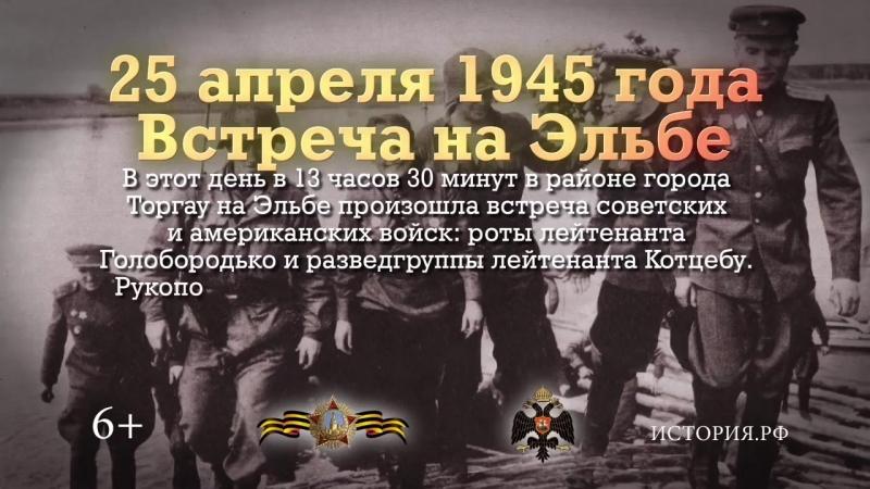 25 апреля 1945 года Встреча на Эльбе