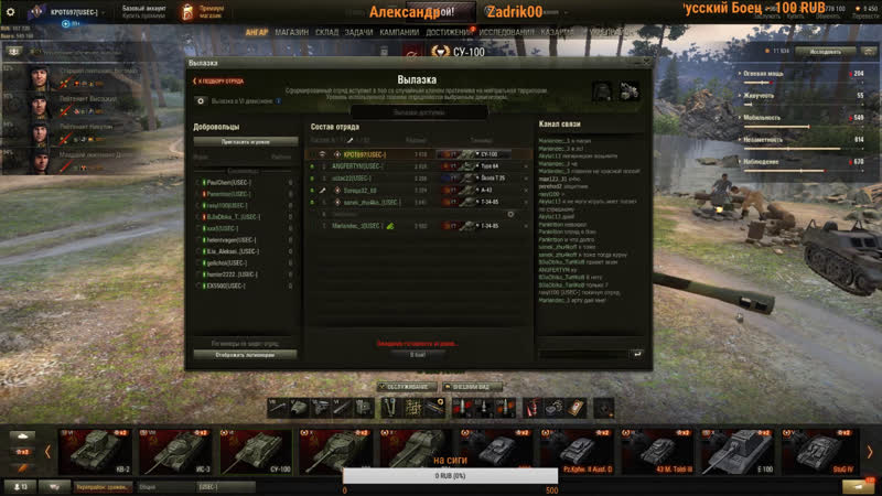 World of Tanks Укреп район 6 лвл