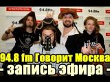 КРОВАВЫЙ РИФ на радио ГОВОРИТ МОСКВА 94,8 fm