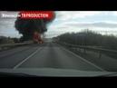 Видео с места массовой аварии на трассе М 4 Дон в Воронежской области Взорвался грузовик