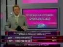 """Ток-шоу """"Выбор"""" (Беларусь-ТВ, июль 2006) Вы ожидали от Дмитрия Колдуна победы в проекте """"Фабрика звёзд-6""""?"""