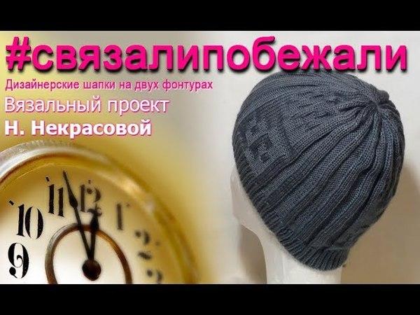 Вязание шапочки с на двухфонтурах с теневым узором