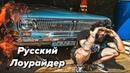 Русский Лоурайдер. 1 Серия. Знакомство.