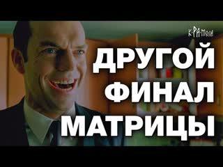 Неизвестный финал Матрицы. Оригинальный сценарий культовой трилогии матрица. Нео -- не спаситель.
