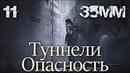 35MM [HD] 11 ~ Туннели Опасность