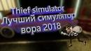 ЛУЧШИЙ СИМУЛЯТОР ВОРА 2018 ГОДА!! THIEF SIMULATOR