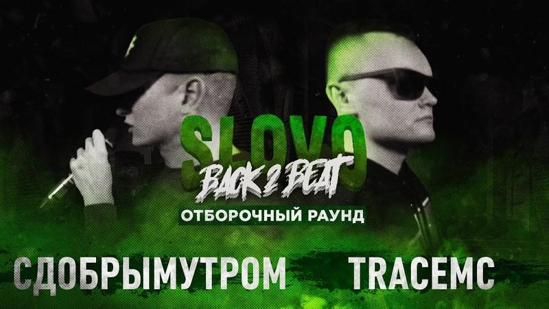 SLOVO BACK 2 BEAT TRACEMC vs СДОБРЫМУТРОМ (ОТБОР) | МОСКВА