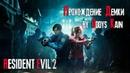 Resident Evil 2 Remake Demo Версия ПК