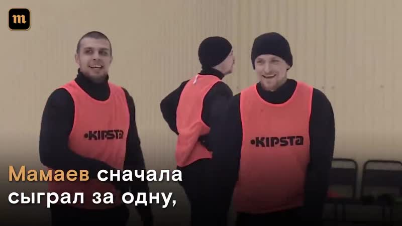 Мамаев сыграл в футбол в Бутырке
