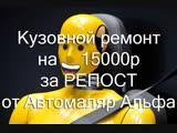 Розыгрыш Кузовной ремонт на 15000р 02.12.18