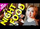 Galaxy Pattaya - Night Food