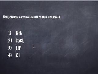 Химическая связь. Задание 4 из ЕГЭ по химии