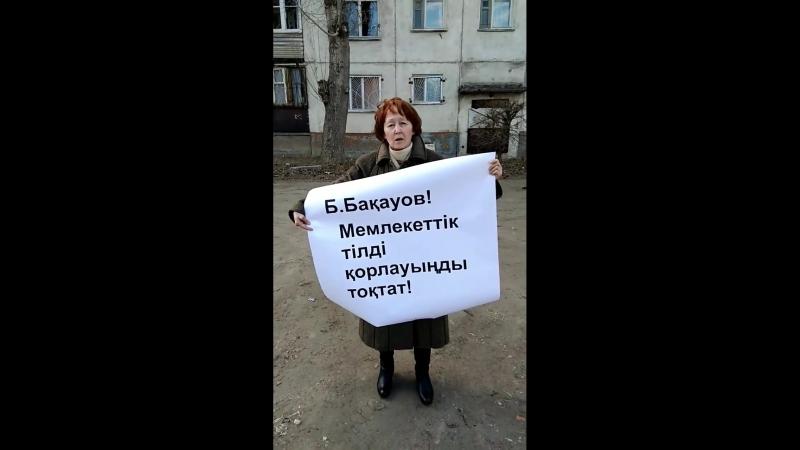 Руза Бейсенбайтегі: Бақауов қазақ тілін қорлауыңды тоқтат...