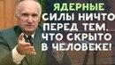 Силы Скрытые в человеке Посмертная жизнь Осипов Алексей