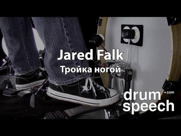 Jared Falk - тройка ногой