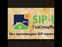 Производство СИП панелей в Башкортостане