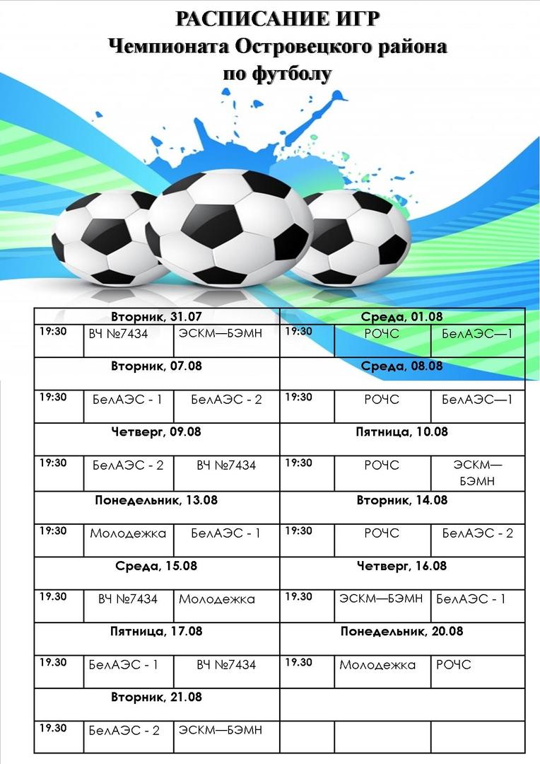 Расписание игр Чемпионата Островецкого района по футболу