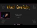 СТРИМ, ДОБРО ПОЖАЛОВАТЬ - 29 - HAND SIMULATOR - симулятор рукожопа