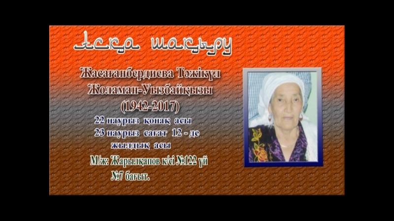 Асқа шақыру Жасағанбердиева Тәжікүл Жоламан-Уызбайқызы (1942-2017)