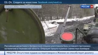 Новости на Россия 24 • Россия и Белоруссия провели совместные учения спецназа в Ульяновской области