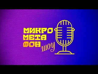 МикроМетаФон Шоу #4