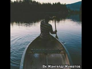 Бұл өмір ☝️