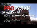 Стиль и стилизация в архитектуре исторического города © Беседин, Иркутск